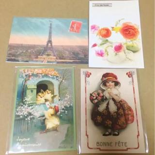 【新品】絵はがき ポストカード 4枚セット(使用済み切手/官製はがき)