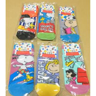 ピーナッツ(PEANUTS)の【新品】スヌーピー  靴下6足セット(ソックス)