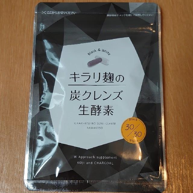 キラリ 麹 の 炭