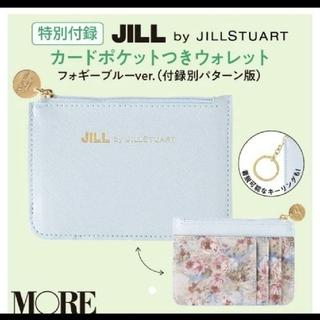 ジルバイジルスチュアート(JILL by JILLSTUART)のモア 8月号付録JILL by JILLSTUART カードポケット付ウォレット(コインケース)