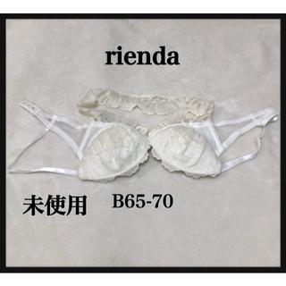 リエンダ(rienda)の【未使用】rienda(リエンダ)ブラジャーB65-70(ブラ)