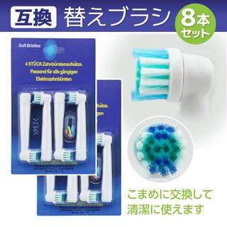 8個入 オーラルB  替えブラシ マルチアクションブラシ ブラウン (歯ブラシ/デンタルフロス)