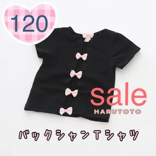 新品 ♡ バックシャン リボン Tシャツ ブラック 120(Tシャツ/カットソー)