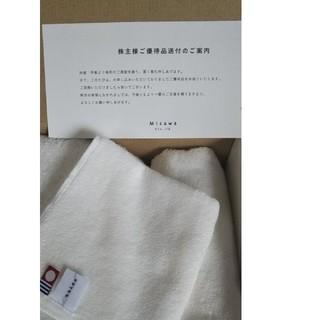 ウニコ(unico)の☆即購入可☆ミサワ 株主優待 タオル2枚(バスタオル無し) 未使用(タオル/バス用品)