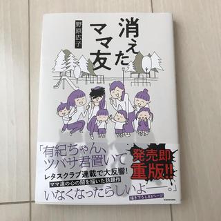 角川書店 - 消えたママ友 野原広子