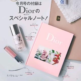 ディオール(Dior)のOggi 2020年 09月号 付録 Dior スペシャルノート オッジ(その他)