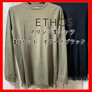アンユーズド(UNUSED)のETHOS エトス 2枚セット フリンジT Tシャツ カットソー ロング ロンT(Tシャツ/カットソー(七分/長袖))
