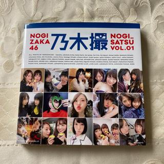 乃木坂46 - 乃木坂46写真集 乃木撮 VOL.01