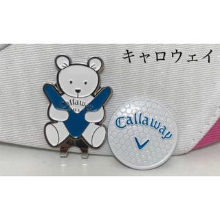 キャロウェイ(Callaway)のキャロウェイのクリップ付きボールマーカー ブルー色(その他)