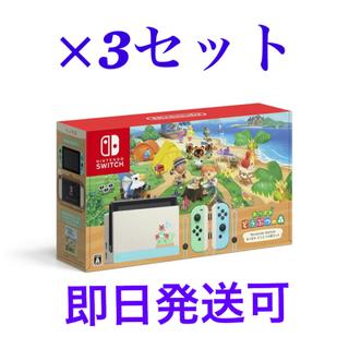 ニンテンドースイッチ(Nintendo Switch)の【3台セット】あつまれどうぶつの森 同梱版  ニンテンドースイッチ(家庭用ゲーム機本体)