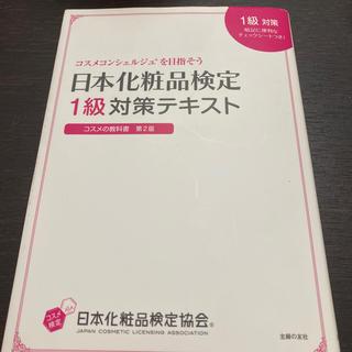 シュフトセイカツシャ(主婦と生活社)の日本化粧品検定1級対策テキストコスメの教科書 コスメコンシェルジュを目指そう 第(ファッション/美容)
