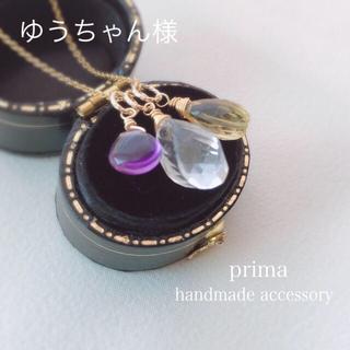 ゆうちゃん様 50cm変更▷3チャームセット水晶・シトリン・アメジストネックレス(ネックレス)