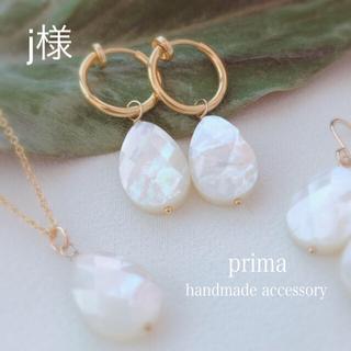 j様 ネックレス▷高品質白蝶貝イヤリング/ピアス/ネックレス(イヤリング)