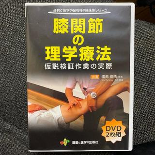 膝関節の理学療法 仮説検証作業の実際 (趣味/実用)