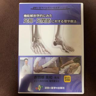 にゃんこ様専用 機能解剖学的にみた足部・足関節に対する理学療法(趣味/実用)