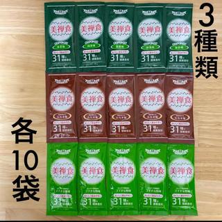 ドクターシーラボ(Dr.Ci Labo)のドクターシーラボ 美禅食 3種類30包セット(抹茶味、カカオ味、ゴマきな粉味)(ダイエット食品)