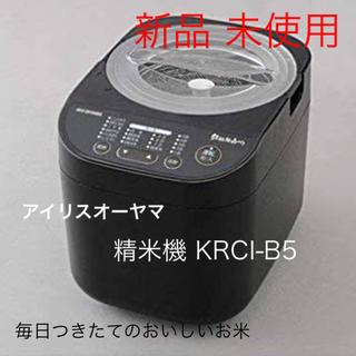 アイリスオーヤマ 精米機 KRCI-B5