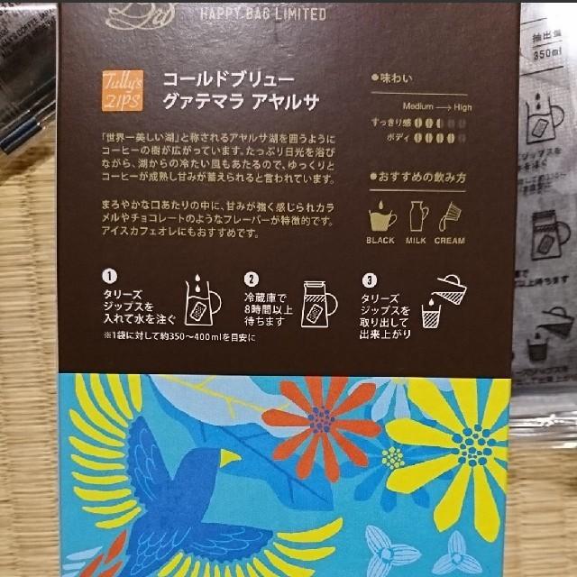 TULLY'S COFFEE(タリーズコーヒー)の2箱(6袋)セット タリーズコーヒー コールドブリュー 水出しコーヒー 食品/飲料/酒の飲料(コーヒー)の商品写真