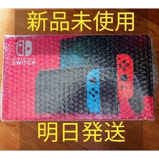 Nintendo Switch Joy-Con(L)/(R) ネオンレッド/ブル(家庭用ゲーム機本体)