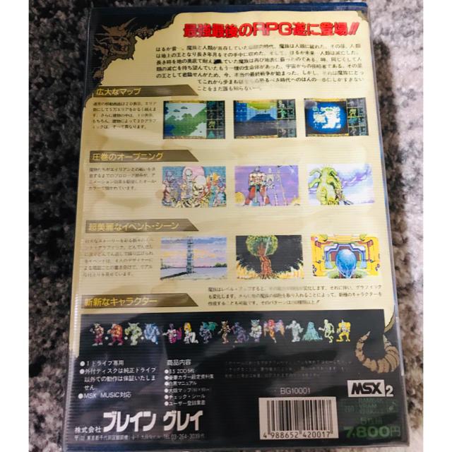 ラストハルマゲドン msx用ソフト 中古 エンタメ/ホビーのゲームソフト/ゲーム機本体(PCゲームソフト)の商品写真