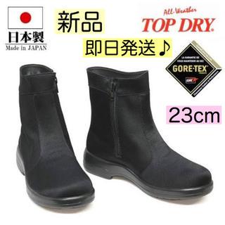アサヒ(アサヒ)の新品 ゴアテックス 防水 ブーツ トップドライ レインブーツ TOP DLY(レインブーツ/長靴)