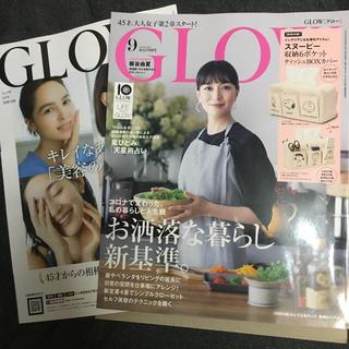 【新品未読】GLOW グロウ 2020年09月号 雑誌のみ(ファッション)