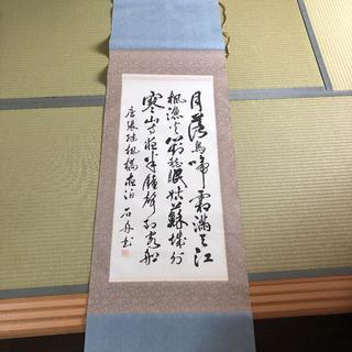 niinamama1961様専用 掛軸 書(書)