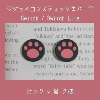 Switch スイッチ ジョイコン スティックカバー ピンク 黒 2個 肉球(その他)