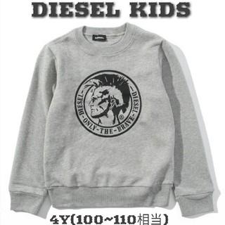 ディーゼル(DIESEL)のディーゼル Diesel kids ブレインマン スウェット トレーナー 110(Tシャツ/カットソー)