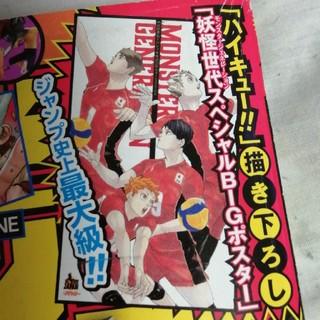 週刊 少年ジャンプ 2020年 32号付録ハイキュー!!BIGポスター