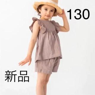 プティマイン(petit main)の新品♡ プティマイン フリルセットアップ  130 petit main(その他)