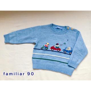 familiar - familiar ファミちゃん立体柄ニットセーター  90