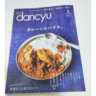 dancyu (ダンチュウ) 2020年 08月号(料理/グルメ)