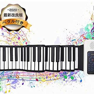 ロールピアノ 88鍵 折畳 電子ピアノ 128種類音色 ペダル付き(電子ピアノ)