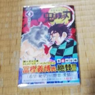 鬼滅の刃 4巻 初版帯(少年漫画)