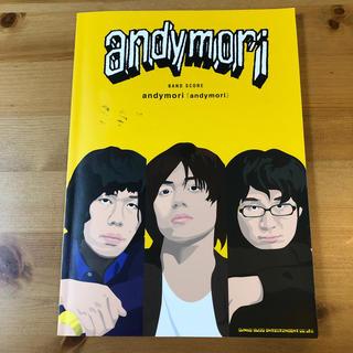 andymori「andymori」(楽譜)