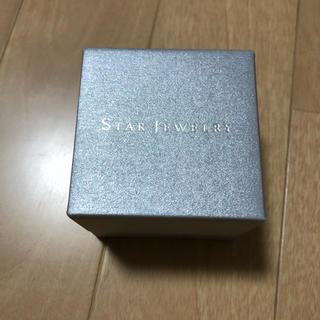スタージュエリー(STAR JEWELRY)の⑤スタージュエリー 空き箱(その他)