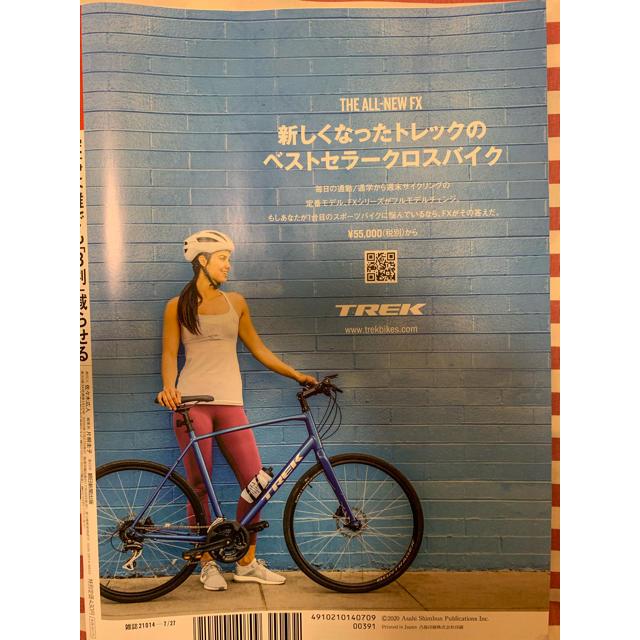 Johnny's(ジャニーズ)のAERA (アエラ) 2020年 7/27号 cover向井康二 エンタメ/ホビーの雑誌(ビジネス/経済/投資)の商品写真