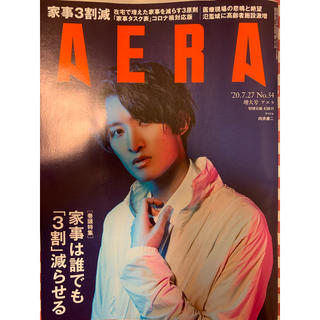 Johnny's - AERA (アエラ) 2020年 7/27号 cover向井康二