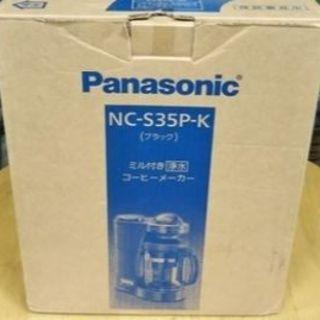 パナソニック(Panasonic)のパナソニック  コーヒーメーカー NC-S35P-K  (コーヒーメーカー)