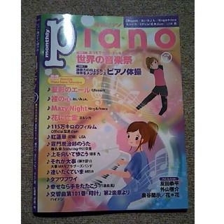 月刊ピアノ 2020年7月号 ピアノ楽譜 裸の心 花に亡霊 Mazy Night(楽譜)