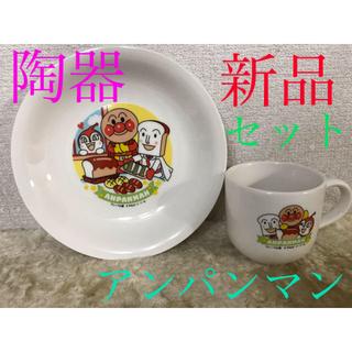 アンパンマン(アンパンマン)の新品 陶器 アンパンマン  カップ &  皿 セット(離乳食器セット)