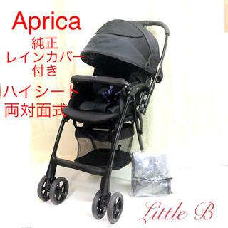 Aprica - アップリカ*純正品レインカバー*軽量ハイシートA型ベビーカー*
