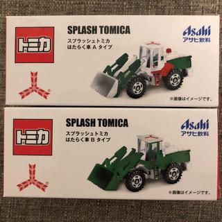 アサヒ - トミカ アサヒ 非売品 2種セット