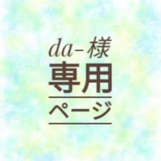 da-様専用ページ★ホークス★インナーマスク(応援グッズ)