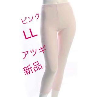 アツギ(Atsugi)のスパッツ アツギスパッツ ピンク 新品 LL  8分丈(レギンス/スパッツ)