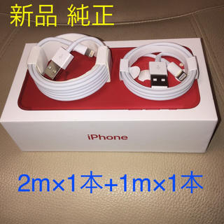 アイフォーン(iPhone)のライトニングケーブル 1m 1本+2m 1本セット(バッテリー/充電器)
