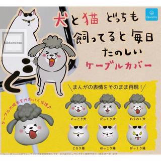 コウダンシャ(講談社)の犬と猫どっちも飼ってると毎日たのしい ケーブルカバー全6種セッ(キャラクターグッズ)