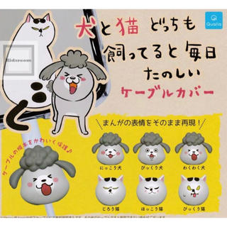 コウダンシャ(講談社)の犬と猫どっちも飼ってると毎日たのしい ケーブルカバー全6種セット(キャラクターグッズ)