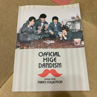 Official髭男dism/ピアノ・コレクション(楽譜)